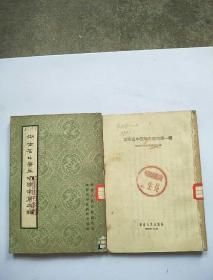 湖南省中医单方验方【第一辑、第二辑】两本和售  馆藏  第一辑封面撕掉了