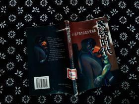 黑铁时代:王小波早期作品及未竟稿集..+-*