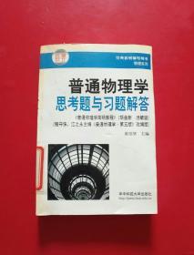普通物理学思考题与习题解答(经典教材辅导用书)/物理系列