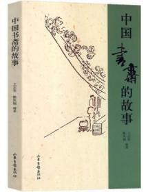 中國書齋的故事