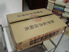 中国书法全集 全十册