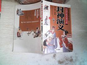 中国经典名著宝库 学生版 封神演义