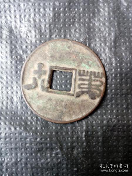 不知名錢幣