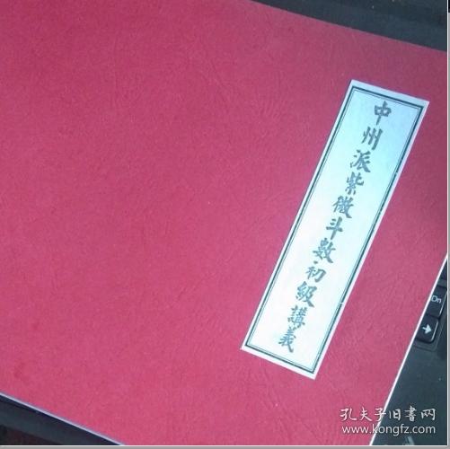 中州派紫微斗數初級講義(復印本)