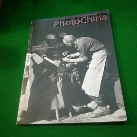 PhotoChina