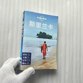 Lonely Planet旅行指南系列-斯里兰卡(第三版)【内页干净】