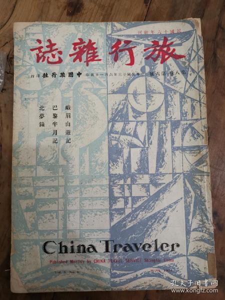 民國旅行雜志 第八卷第六號 1934-6 內容有峨眉山游記 滁州游記等