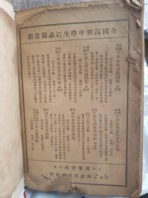 孔網唯一 民國25年 公元1936年 全國高初中學生會考升學試題總編 沈子云編 一厚冊五厘米厚