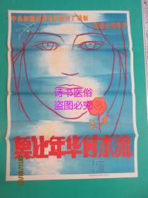 電影海報:莫讓年華付水流(105.5*76cm)