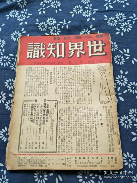 民國38年。世界知識。天津圖書館收藏。有小殘