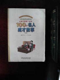 让孩子受益一生的100位名人成才故事(外国卷)