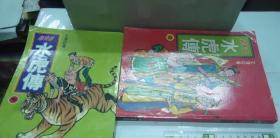 水滸傳  1.3兩冊初版