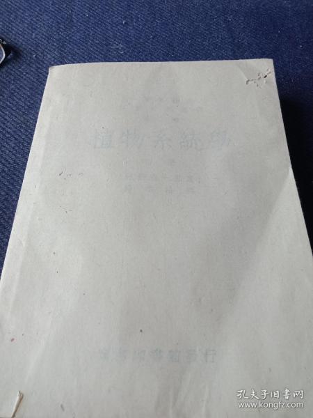 民國三十六年商務初版,羅宗洛譯,池野成一郎著《植物系統學》下冊!竹紙包書!