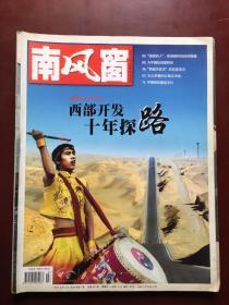 南風窗(2010年3月第7期)