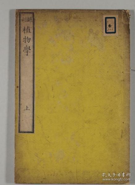 植物學 (高清掃描彩印本,咸豐7年,全8卷)