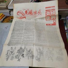 古樓俠影1984年文娛世界畫頁