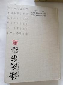 涂氏宗谱(第一卷,五桂堂,大16开精装)
