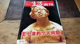 三联生活周刊2007.14