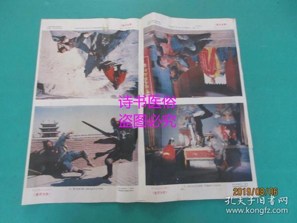 電影海報:黃河大俠——劇照5、6、7、8(63.5*54cm)