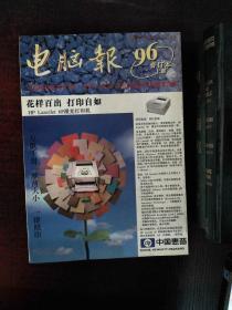 电脑报1996合订本(上)