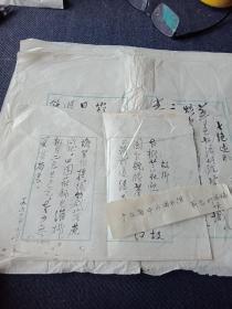 廣東省中山圖書館研究員黃炎1967年詩稿十頁,第一張尺寸小,其余如圖!