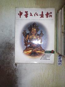 中华文化画报 1998 2