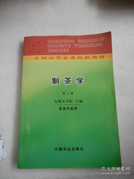 全国高等农业院校教材:制茶学(第2版)