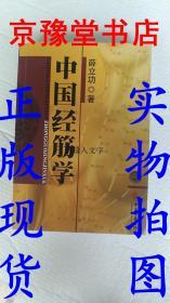 中国经筋学