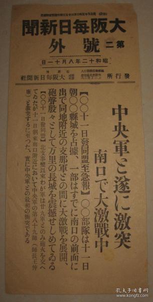 侵华报纸号外 大坂每日新闻 1937年8月11日号外 日军与中央军89师在南口展开激战 万里长城已被炮火震撼