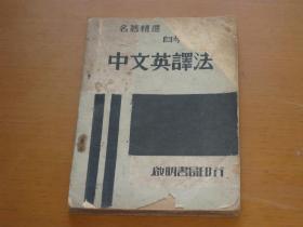 中文英譯法(名著精選 自學本位)