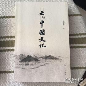 士与中国文化 全新 正版