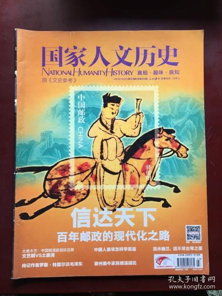 國家人文歷史(2013年12月第23期)