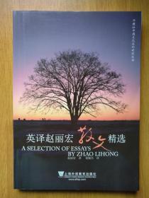 外教社中国文化汉外对照丛书:英译赵丽宏散文精选