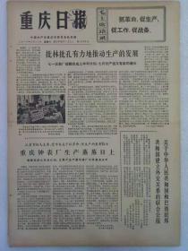 (重慶日報)第2295號