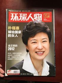 環球人物(2012年12月第34期)