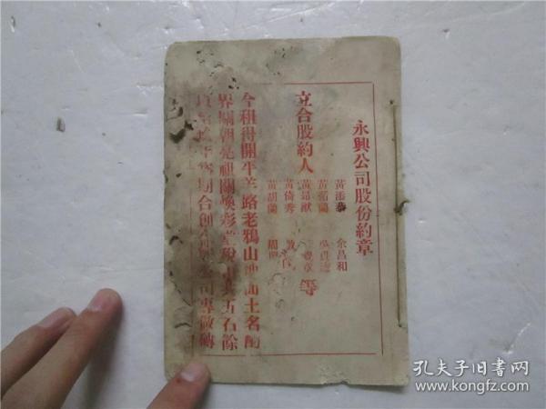 民國二十六年版 《永興公司股份約章》