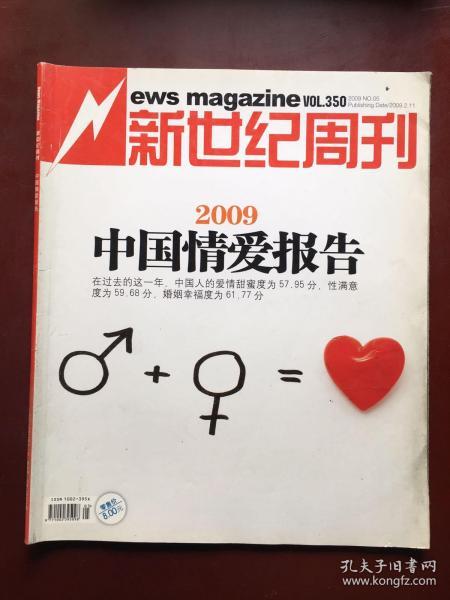 新世紀周刊(2009年2月第5期)