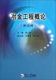 冶金工程概论(第2版)