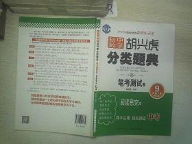 蓝旗教辅 初中数学胡兴虎分类题典:笔考测试卷(九年级下册 RJ版)