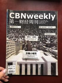 第一財經周刊(2011年7月第24期)