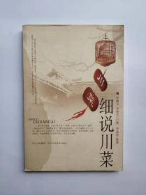 细说川菜 (库存图书 内页全新)