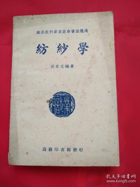 紡紗學(民國35年版)