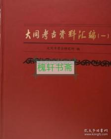 大同考古资料汇编(16开精装 全四册)