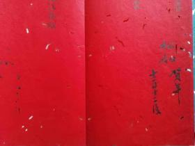 """清代贵州名宦鲁侯传呈宫保即袁世凯禀文,有题签当出袁世凯手笔""""松如贺年,十二月十二日复""""。"""
