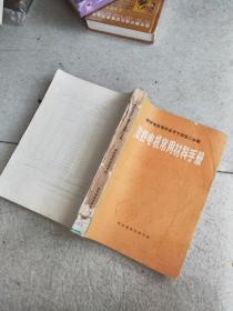 微特电机设计参考手册第二分册 微特电机常用材料手册