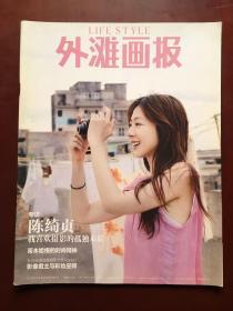 外灘畫報(2012年8月)陳綺貞專訪
