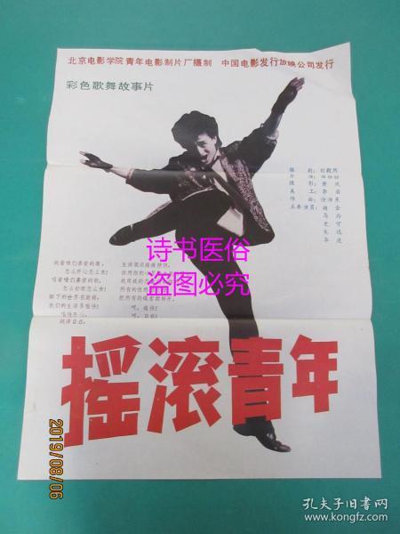 電影海報:搖滾青年(73.5*54cm)