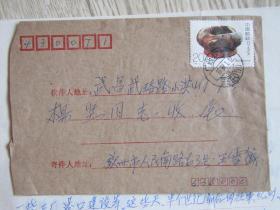 王雪黃奎信札二頁帶封 [寄原武漢軍區司令部副參謀長開國大校王步青夫人楊堅]