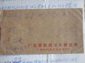 王瓊儒信札三頁帶封 [寄原武漢軍區司令部副參謀長開國大校王步青夫人 楊堅]