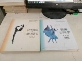 舞蹈训练学 + 现代舞蹈的身体语言(两册合售)
